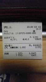 Gas6666